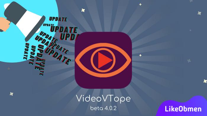 VideoVTope – снова обновился. Пора уже и тебе попробовать новую версию