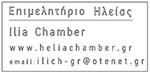 EPI, The Ilia Chamber logo