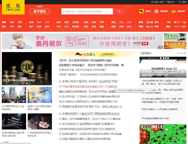 Screenshot of Sohu website showing density of links, text and imagery