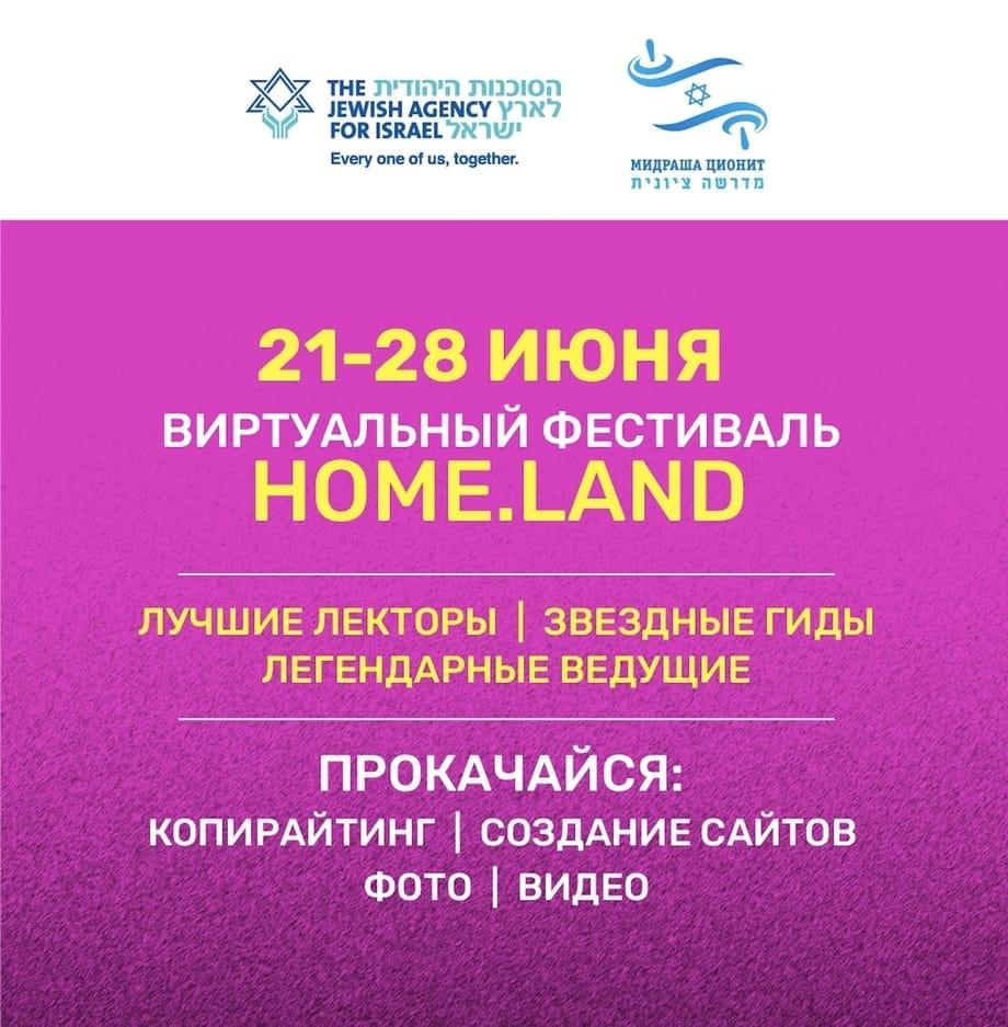 HomeLand Здесь! Регистрация открыта!