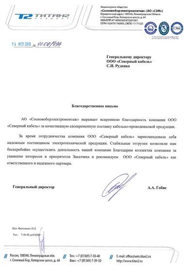 "АО ""Сосновоборэлектромонтаж"""