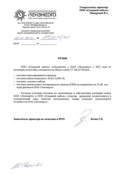 "ОАО ""Ленэнерго"""