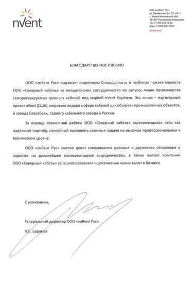 """ООО """"Энвент Рус"""""""