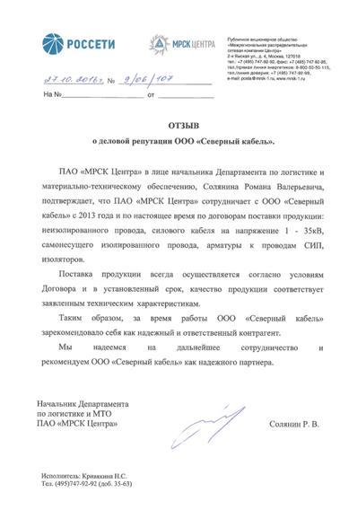 """ПАО """"МРСК Центра"""""""