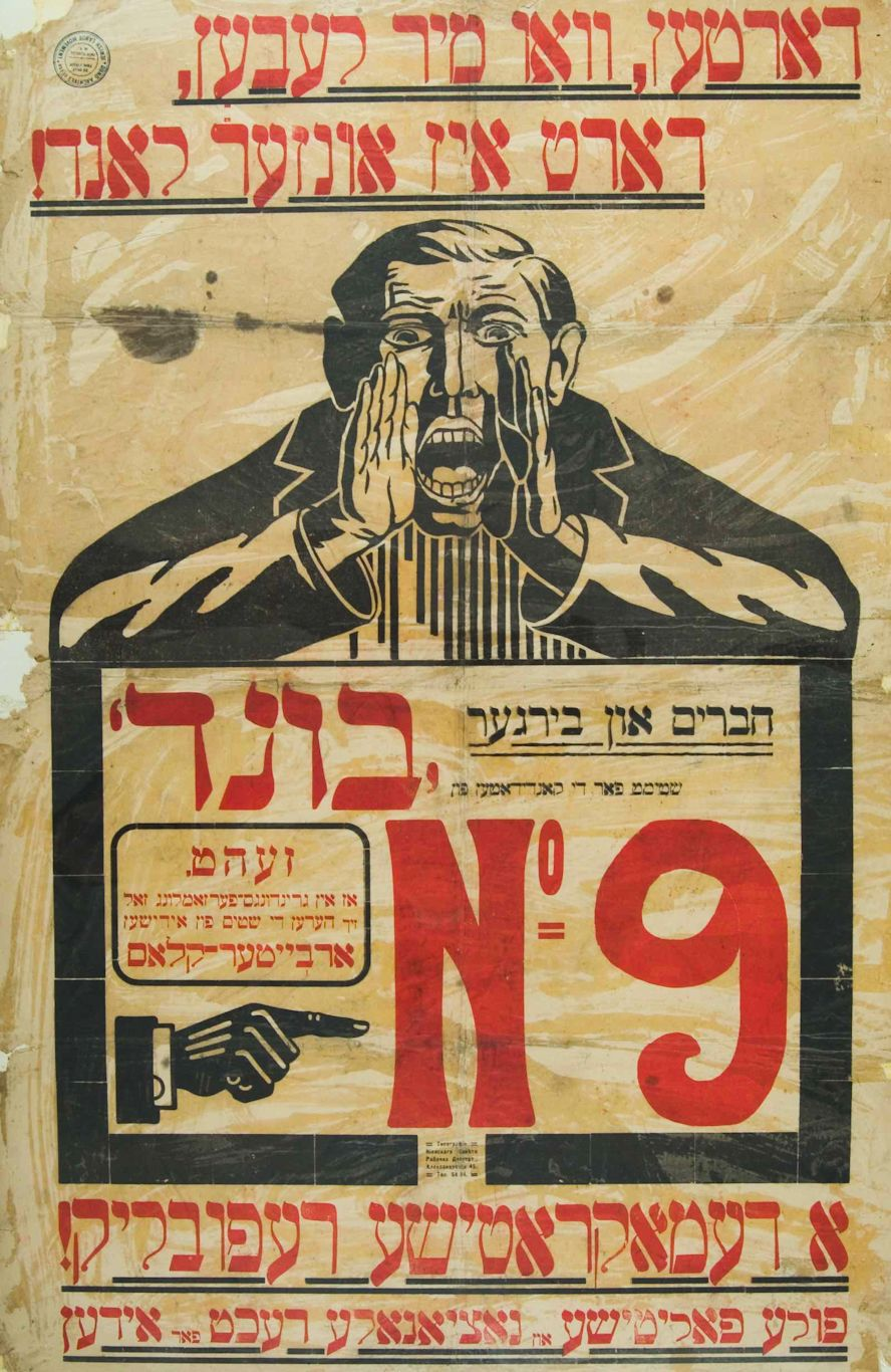 """A Yiddish poster reads: """"There, where we live, there is our country! """" Credit 