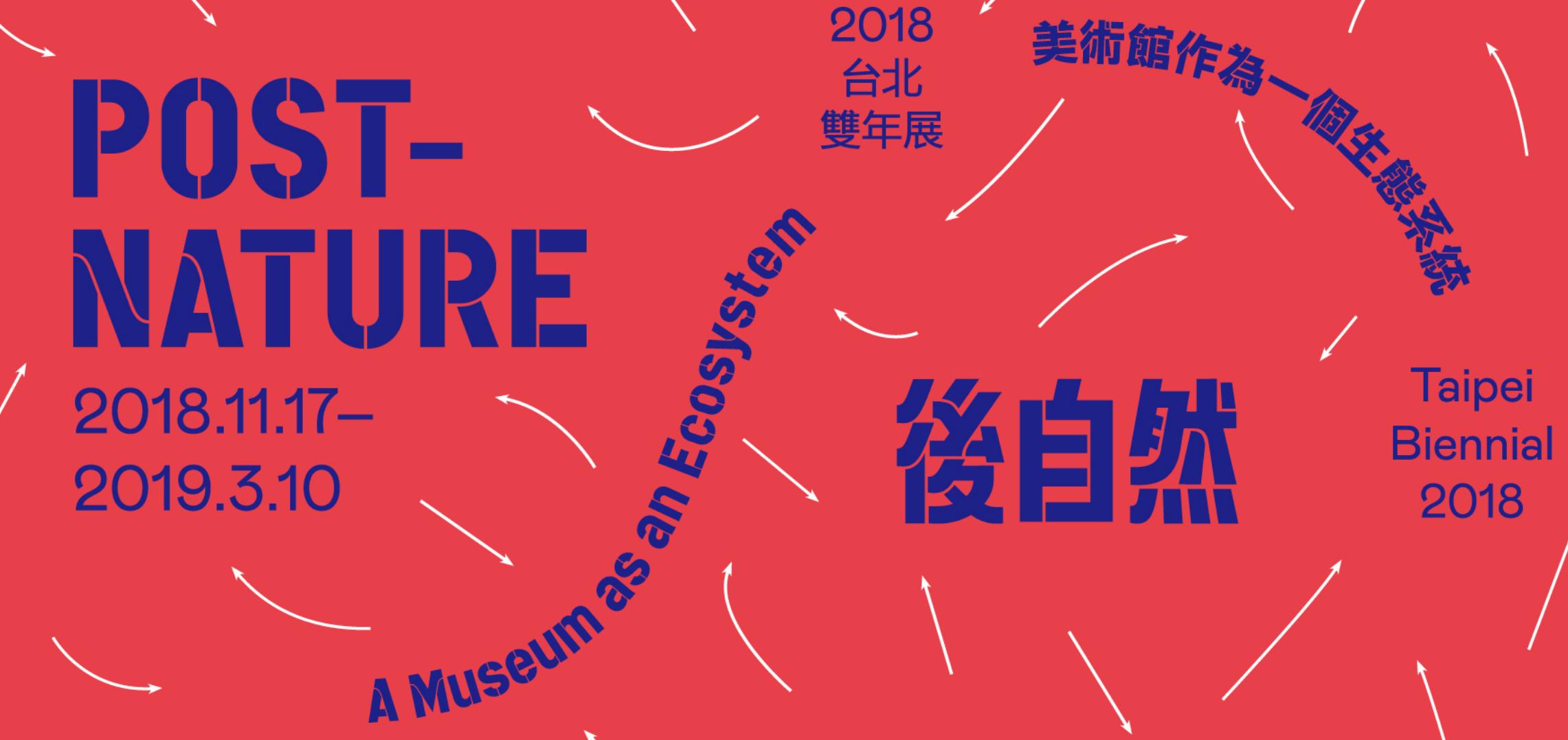 Nicholas Mangan at the Taipei Biennale