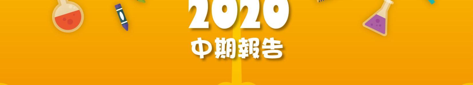 中期報告 2020
