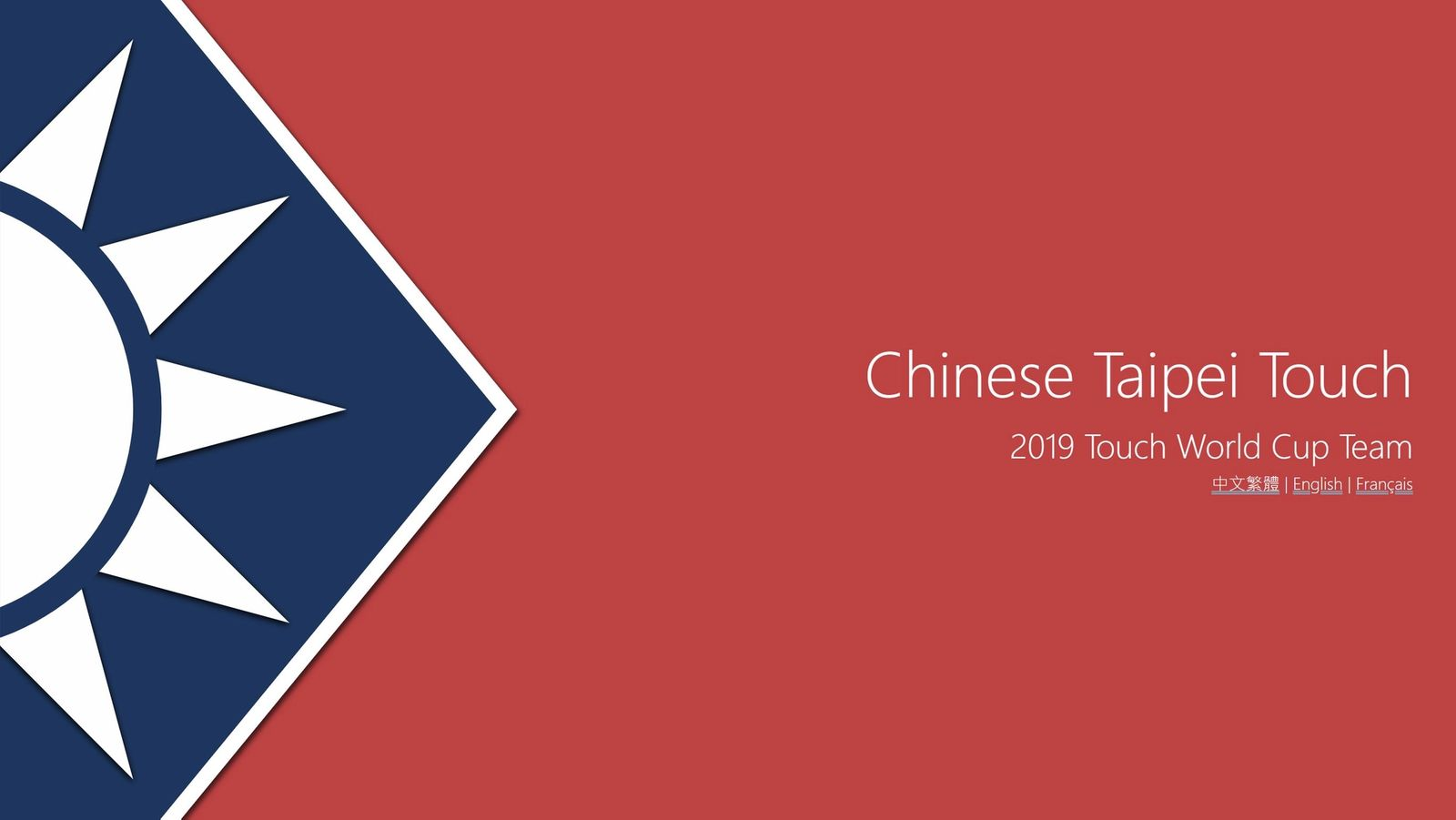 Web development case study project chinese taipei touch 2019 world cup.