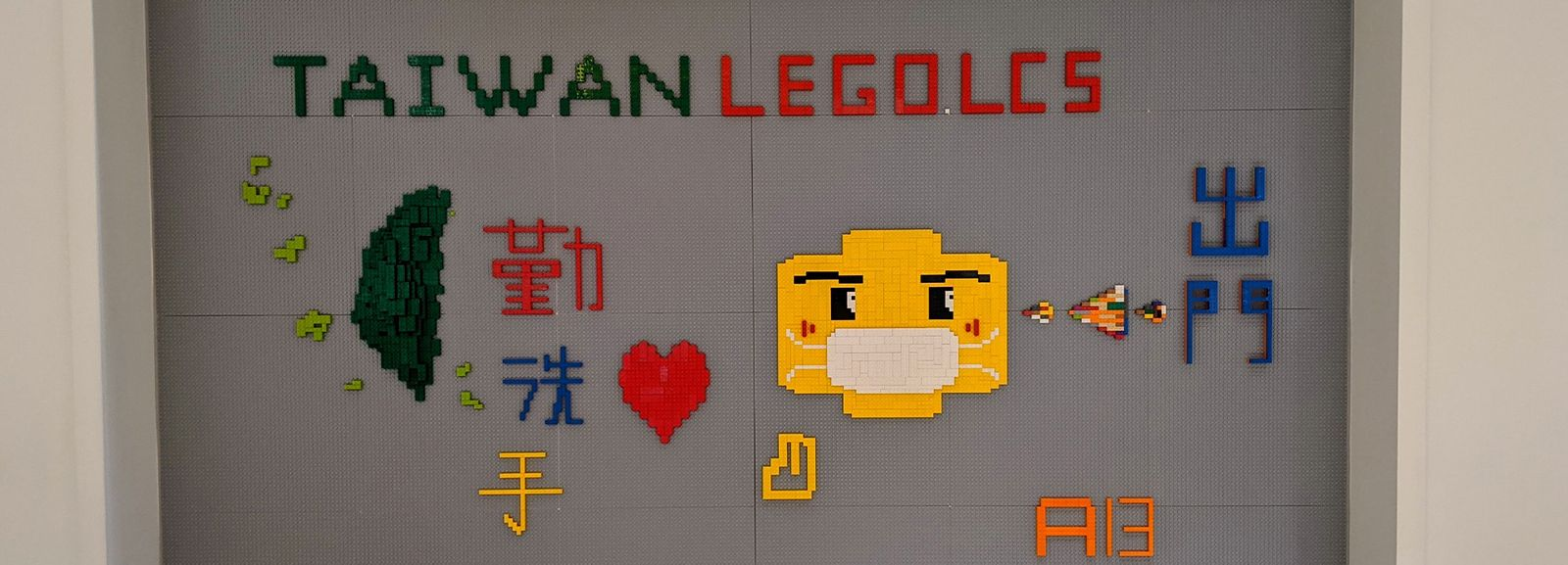 Photo of the LEGO store in Taipei promoting hand washing.