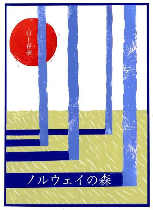 Book Cover: Norwegian Wood