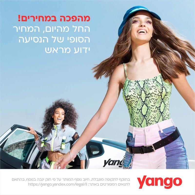 Yangoo: image 11