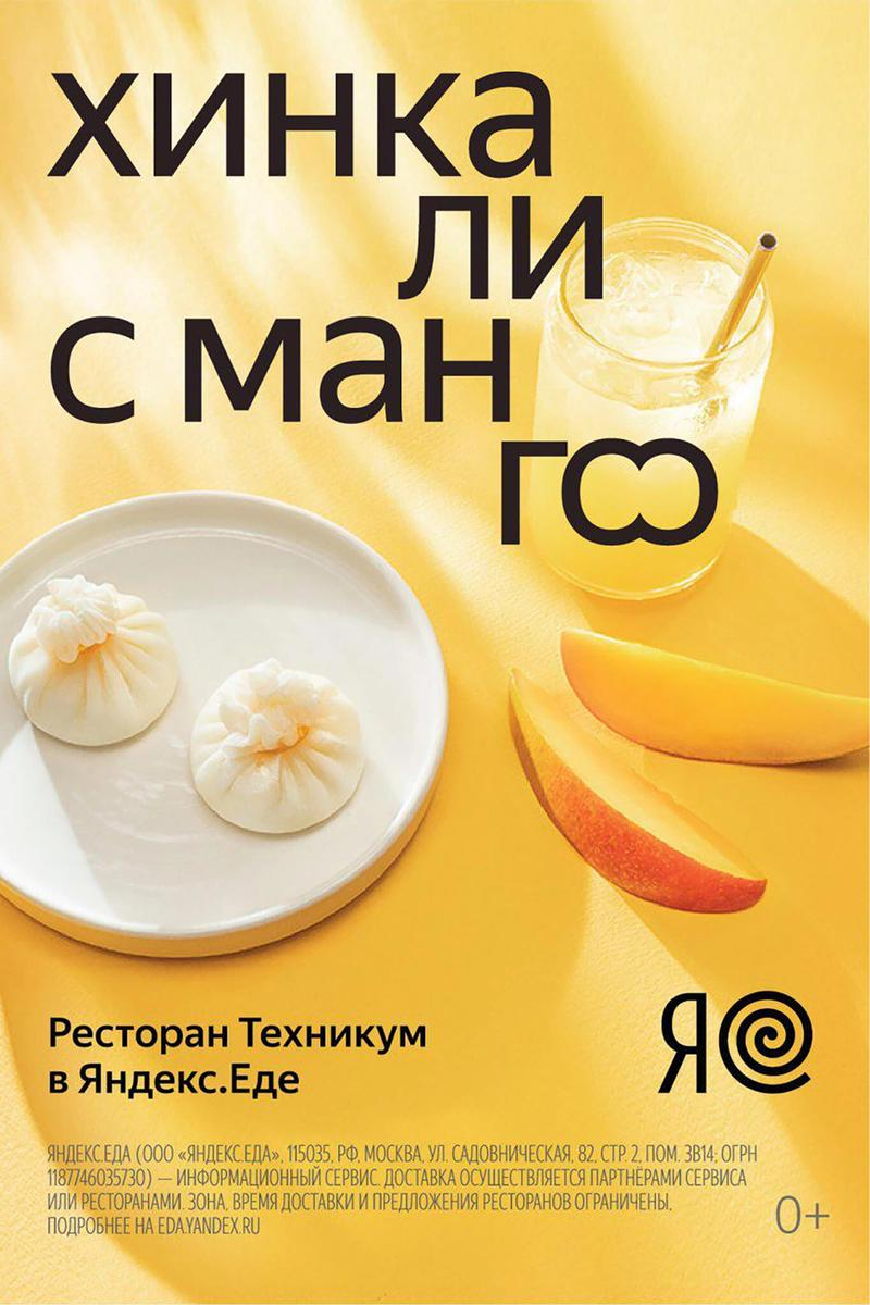Yandex Eda: image 0