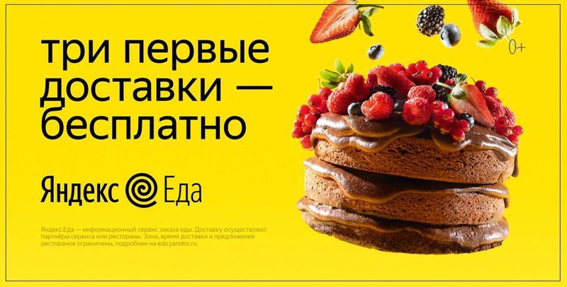 Yandex Eda: image 6