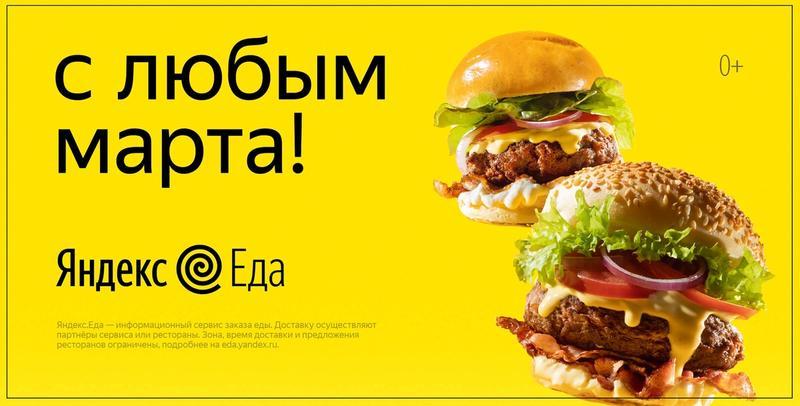 Yandex Eda: image 9