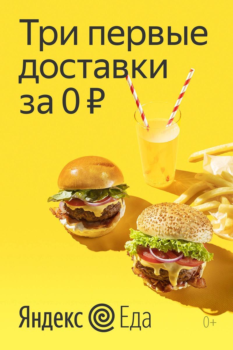 Yandex Eda: image 5