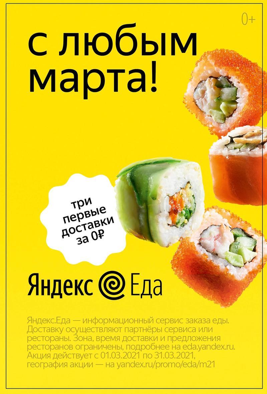Yandex Eda: image 7