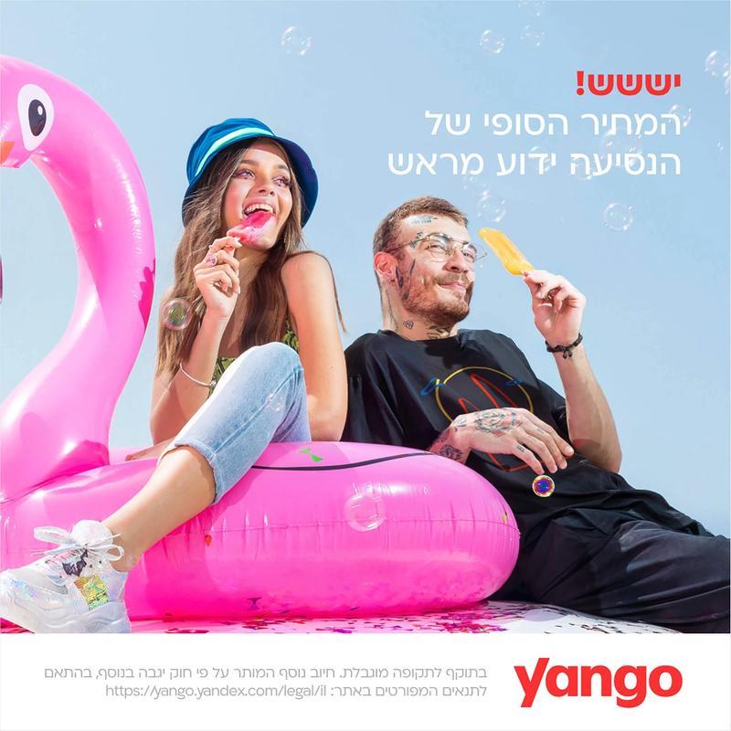 Yangoo: image 7