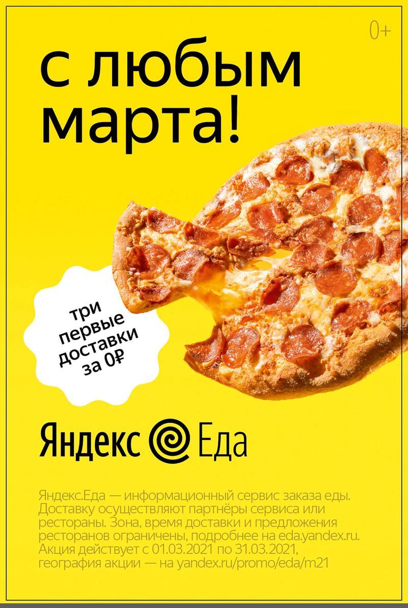 Yandex Eda: image 8