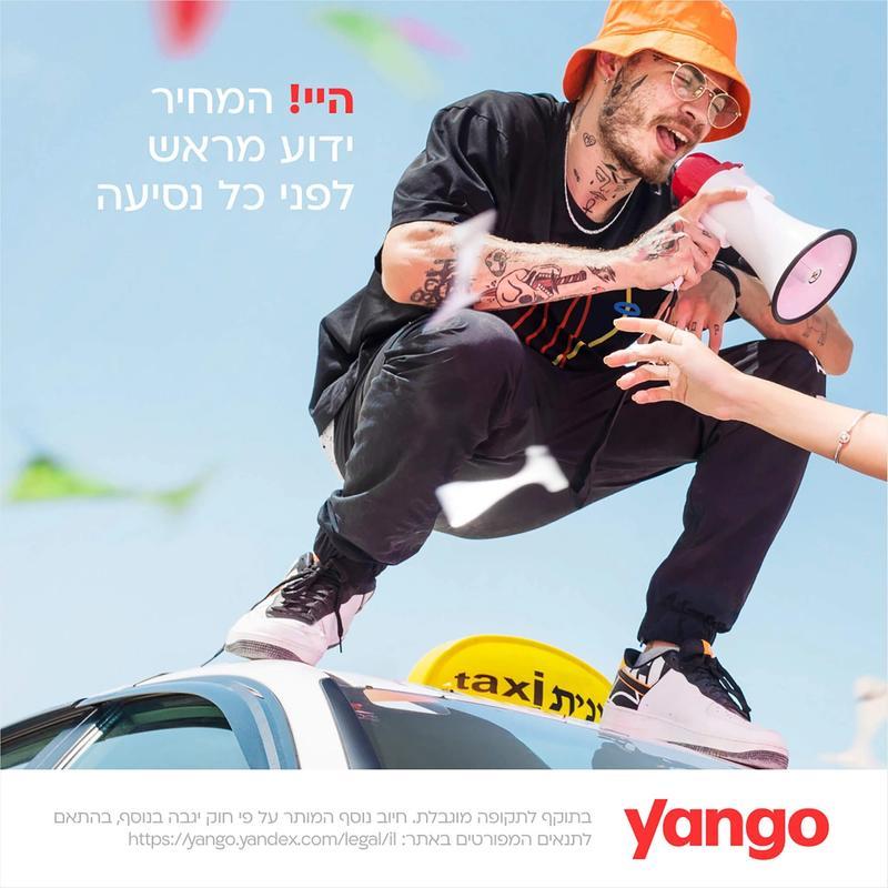 Yangoo: image 9