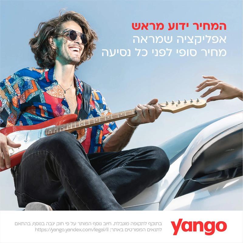 Yangoo: image 8