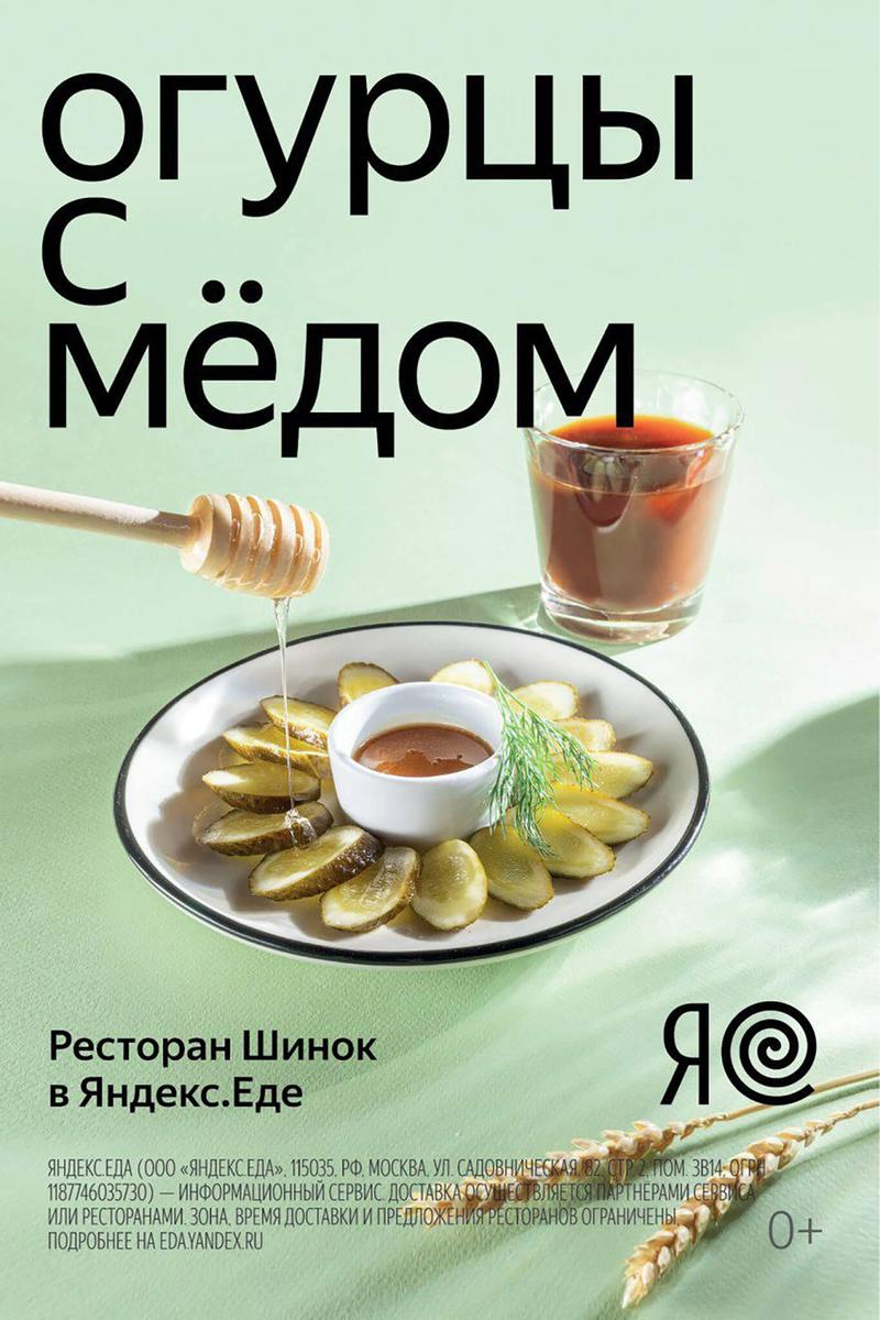 Yandex Eda: image 3