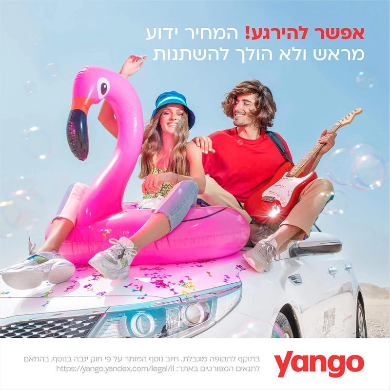 Yangoo: image 10