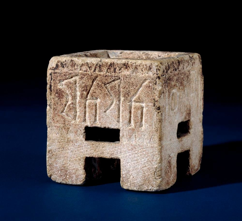 Ancient South Arabian incense burner, possibly 5th - 4th centuries BC. In the British Museum.
