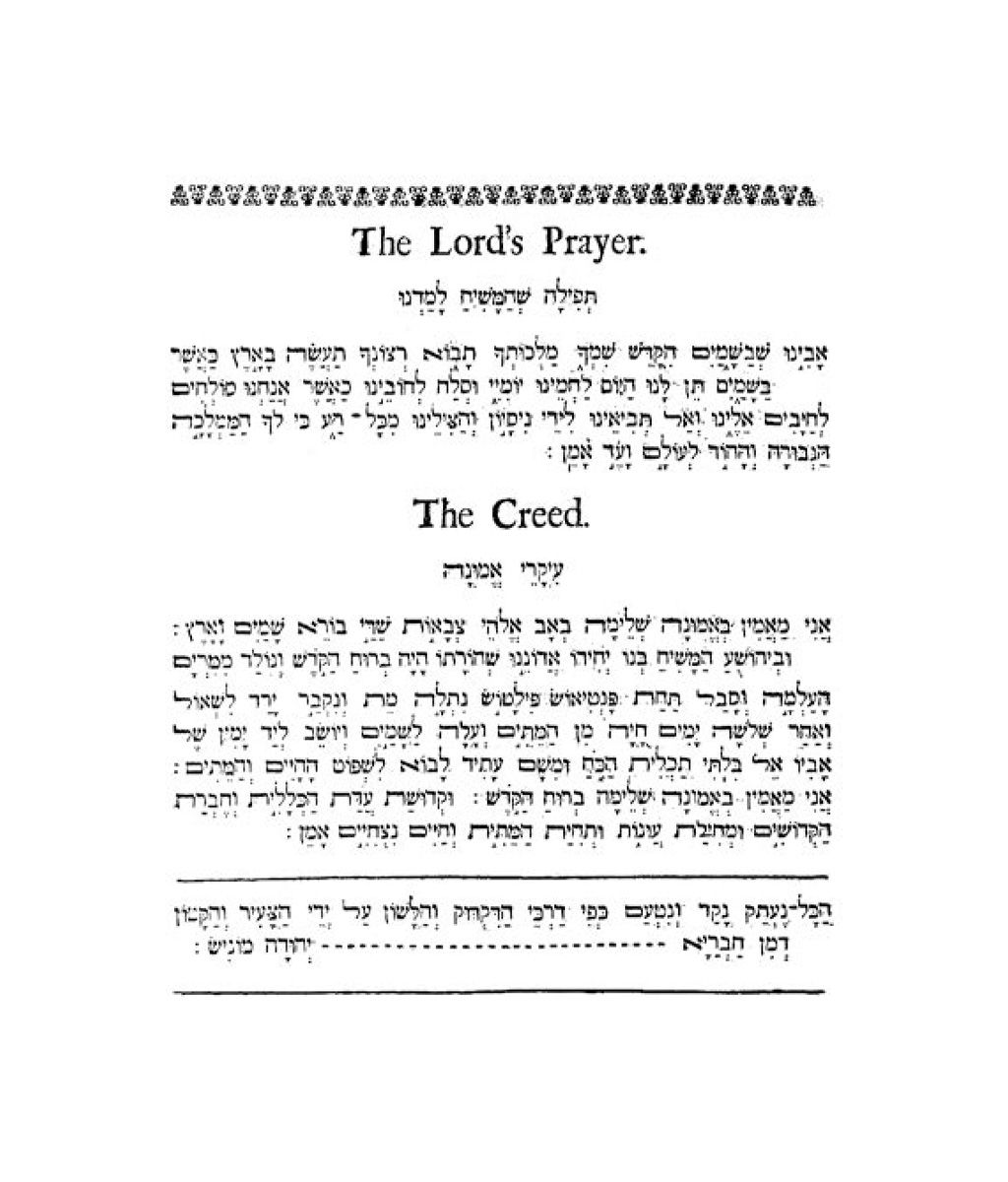 Teaching Hebrew To The Puritans Tablet Magazine